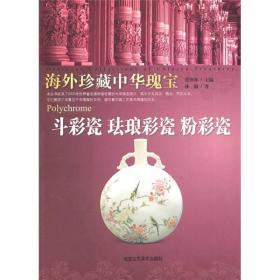 海外珍藏中华瑰宝 斗彩瓷 珐琅彩瓷 粉彩瓷