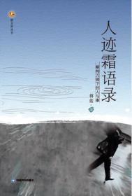当天发货,秒回复咨询人迹霜语录  蒋蓝 / 中国书籍出版社如图片不符的请以标题和isbn为准。