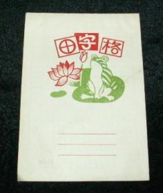 田字格、方格本、汉语拼音2本(未使用)4本合售