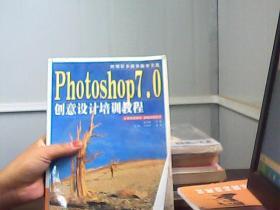 Photoshop 7.0 创意设计培训教程:多媒体教学光盘