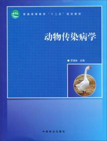 """动物传染病学/普通高等教育""""十二五""""规划教材"""