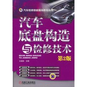 汽车底盘构造与检修技术-第2版