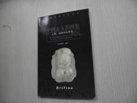 中国古玉器图鉴:人物、动物和瓜果类