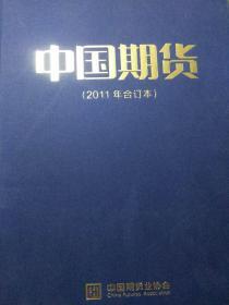 中国期货(2011年合订本 中国期货业协会)