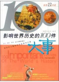 影响世界历史的100件大事 彩图版