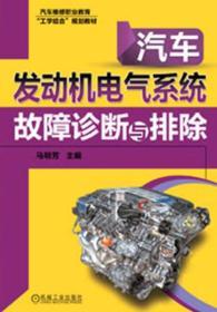 汽车发动机电气系统故障诊断与排除