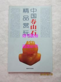 中國壽山石精品賞玩——林旭平編
