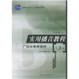 实用播音教程第三册 陈雅丽 中国传媒大学出版社 9787810049788
