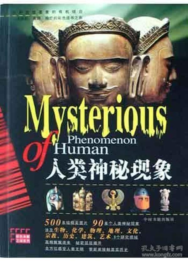 人類神秘現象:彩圖版