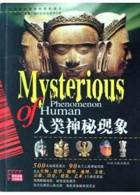 人类神秘现象:彩图版