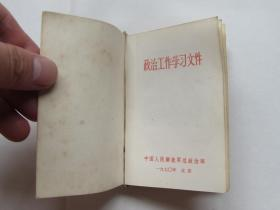 政治工作学习文件(有毛林合影) 006
