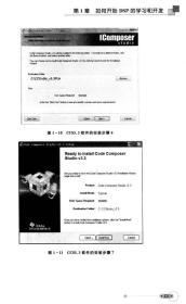 手把手教你学DSP——基于TMS320X281x(第2版第二版) 顾卫钢 9787512418158 北京航空航天大学出版社