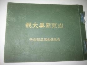 山东写真大观(1919年版 多幅清晰的照片1册全附青岛地图一张,全景图片一张)