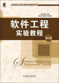 正版二手软件工程实验教程第二2版窦万峰杨俊蒋锁良机械工业出版9787111413653