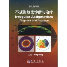 不规则散光诊断与治疗:中文翻译版