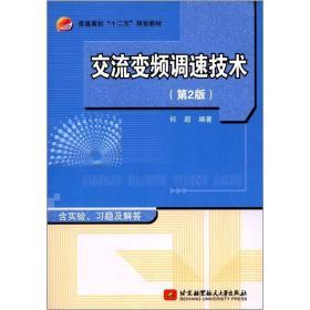 """普通高校""""十二五""""规划教材:交流变频调速技术(第2版)"""