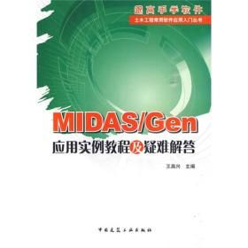 MIDAS/GEN应用实例教程及疑难解答