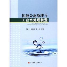 (精)固液分离原理与工业水处理装置/作者魏纳/电子科技大学出版社