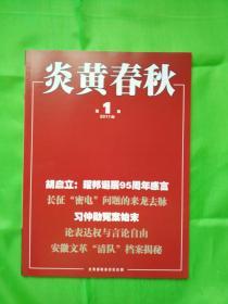 炎黄春秋杂志 全新2011年第01期导读:一个被俘志愿军战士的自述 王二根 口述,李文林 整理