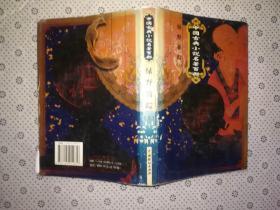 中国古典小说名著百部  绿野仙踪 上册