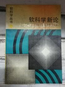 《软科学新纶·软科学丛书》