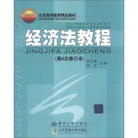 经济法教程(第4次修订本)