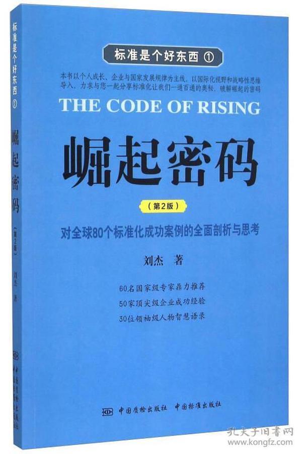 正版】标准是个好东西1 崛起密码(第2版)