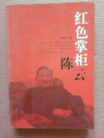 红色掌柜陈云
