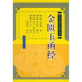 金匮玉函经(32开)