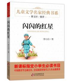 闪闪的红星/曹文轩推荐儿童文学经典书系