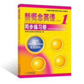新概念英语配套辅导讲练测系列图书·新概念英语1:同步练习册(新概念英语学习必备)(新版)