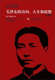 国外毛泽东研究译丛9:毛泽东的诗词、人生和思想(典藏本)
