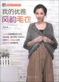 手工坊我爱织毛衣系列:我的优雅风韵毛衣