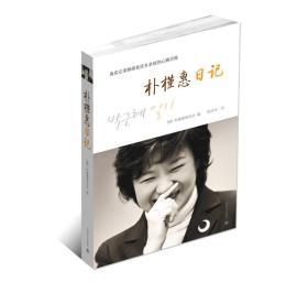 朴槿惠日记:真实记录韩国首位女总统的心路历程