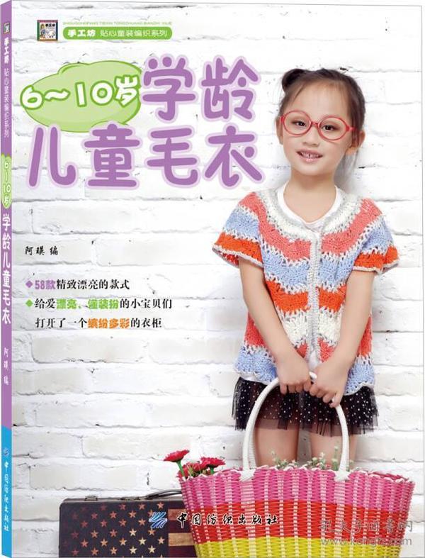 6-10岁学龄儿童毛衣