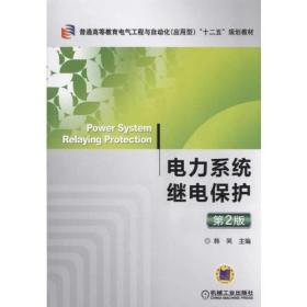 电力系统继电保护 第2版 9787111496311