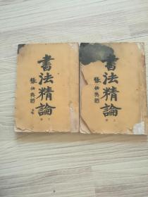 书法精论 上下 民国二十九年 京城印书局