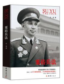 粟裕兵法9787512636989(1035-3-2)