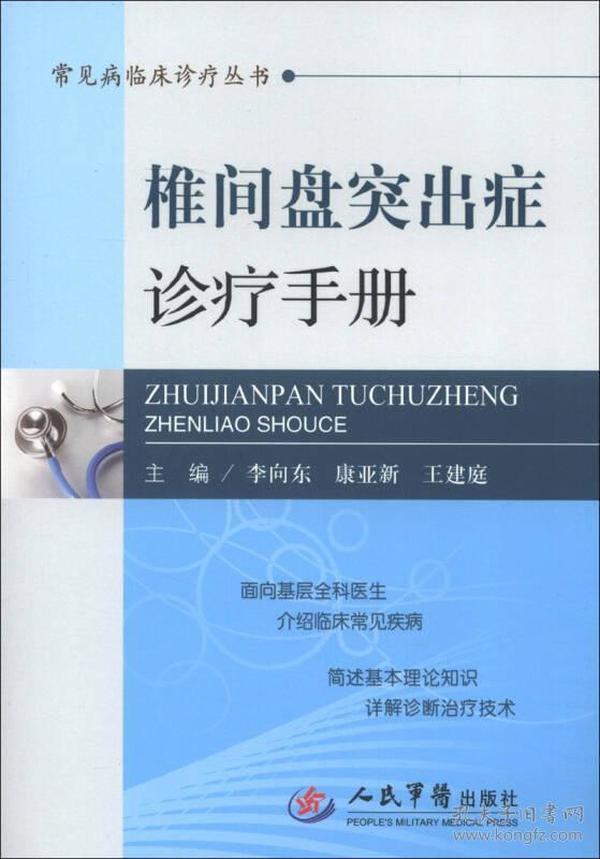常见病临床诊疗丛书:椎间盘突出症诊疗手册