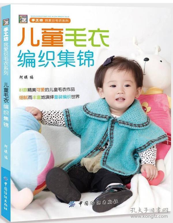 儿童毛衣编织集锦