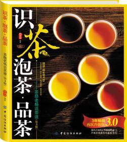 识茶·泡茶·品茶:茶隐老杨说茶道(第3版)