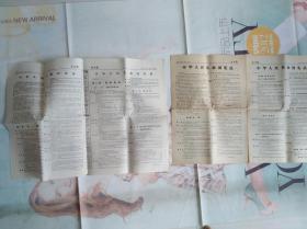 山西老报纸:大同报1975年1月20日,1978年3月8日,完整两份,都登中华人民共和国宪法和关于修改宪法的报告
