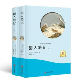 有声伴读-猎人笔记(全2册)q