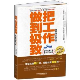 把工作做到极致做最好的执行者 墨墨 北京理工大学出版社 9787564038755