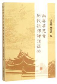 南屏净慈寺历代祖师禅话选粹