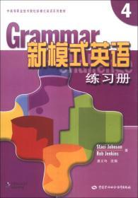 中高等职业技术院校新模式英语系列教材:新模式英语练习册(4)