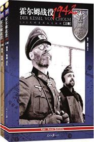霍尔姆战役1942: 105天的东线血火地狱(套装共2册)