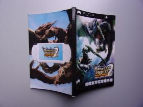 Monster Hunter portable 2nd 终极全方位攻略手册