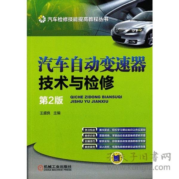 企业自动变速器技术与检修  第2版