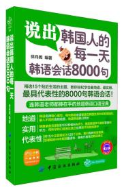正版 说出韩国人的每:韩语会话8000句(附学习卡1张) 徐丹妮 中国纺织出版社